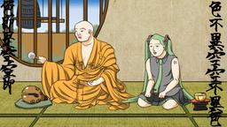 "Image of ""般若心経 (Hannya Shingyou)"""