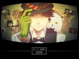 "Image of ""オシャレ泥棒と色眼鏡 (Oshare Dorobou to Iro Megane)"""