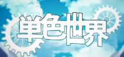 """Image of """"単色世界 (Tanshoku Sekai)"""""""