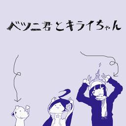 """Image of """"ベツニ君とキライちゃん (Betsuni-kun to Kirai-chan)"""""""