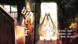 """Image of """"かくれんぼ (Kakurenbo) (buzzG song)"""""""