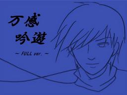 "Image of ""万感吟遊 (Bankan Ginyuu)"""