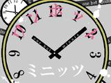 One Hot Minuts (ワンホット・ミニッツ)