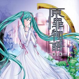 "Image of ""原罪物語-第1幕- (Genzai Monogatari - Dai 1-Maku -)"""
