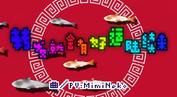 转发就会有好运陆续来 (Zhuǎnfā Jiù Huì Yǒu Hǎoyùn Lùxù Lái)