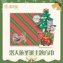 Tianyi christmas stand