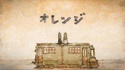 "Image of ""オレンジ (Orange)/Tohma"""