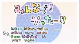 """Image of """"みんなで!やったー!! (Minna de! Yattaa!!)"""""""
