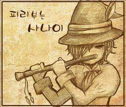 """Image of """"피리부는 사나이 (Piribuneun Sanai)"""""""