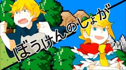 "Image of ""ぼうけんのしょがきえました! (Bouken no Sho ga Kiemashita!)"""