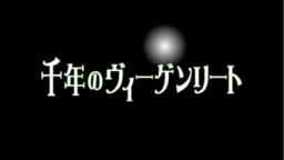 "Image of ""樹の乙女~千年のヴィーゲンリート~ (Itsuki no Otome ~Sennen no Wiegenlied~)"""