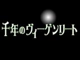 樹の乙女~千年のヴィーゲンリート~ (Itsuki no Otome ~Sennen no Wiegenlied~)