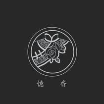 """Image of """"憶香 (Yì Xiāng)"""""""