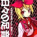 Hikari 7th Album.jpg