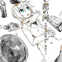 Hikari 9th Album