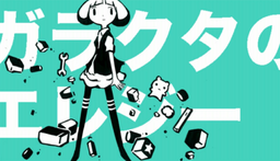 "Image of ""ガラクタのエレジー (Garakuta no Elegy)"""