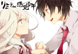"Image of ""リミテル感覚少年 (Rimiteru Kankaku Shonen)"""