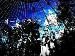 """Image of """"オールドラジオ (Old Radio)"""""""