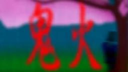 "Image of ""鬼火 (Onibi)"""