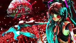 """Image of """"細菌汚染 (Saikin Osen)"""""""