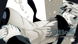 "Image of ""三度目の冬 (Sandome no Fuyu)"""