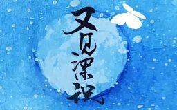 """Image of """"又见梁祝 (Yòu Jiàn Liángzhù)"""""""