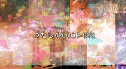 "Image of ""わたしの GOOD-BYE (Watashi no GOOD-BYE)"""