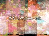 わたしの GOOD-BYE (Watashi no GOOD-BYE)