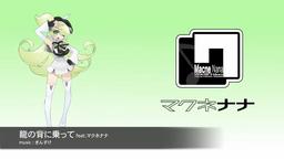 "Image of ""龍の背に乗って (Ryuu no Se ni Notte)"""