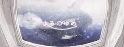 """Image of """"よるのゆめ (Yoru no Yume)"""""""
