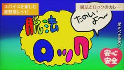 "Image of ""脱法ロック (Dappo Rock)"""