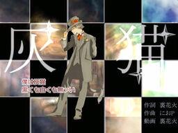 "Image of ""僕は灰猫 (Boku wa Haineko)"""