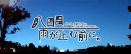"Image of ""八日目、雨が止む前に。 (Youkame, Ame ga Yamu Mae ni.)"""