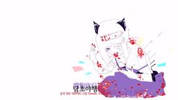 """Image of """"담초야행 (Damchoyahaeng)"""""""