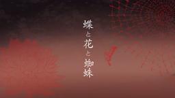 """Image of """"蝶と花と蜘蛛 (Chou to Hana to Kumo)"""""""