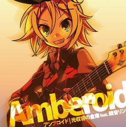 "Image of ""アンブロイド (Amberoid)"""