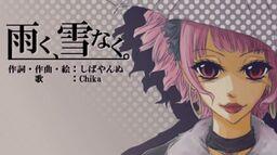 "Image of ""雨く、雪なく。 (Ameku, Yukinaku.)"""