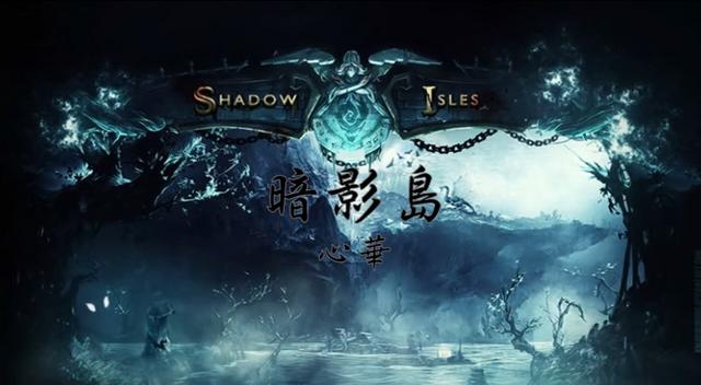 File:Shadow isles.png