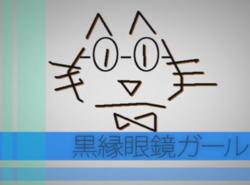 """Image of """"黒縁眼鏡ガール (Kurobuchi Megane Girl)"""""""