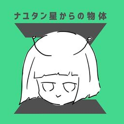 """Image of """"ナユタン星からの物体Z (Nayutansei kara no Buttai Z)"""""""