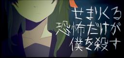 "Image of ""恋哀DEATHゲーム (Ren'ai DEATH Game)"""
