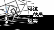 可这就是现实 (Kě Zhè Jiù Shì Xiànshí)