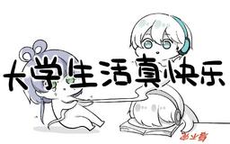 """Image of """"大学生活真快乐 (Dàxuéshēng Huó Zhēn Kuàilè)"""""""