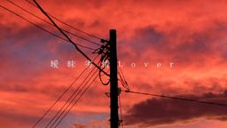 "Image of ""曖昧劣情Lover (Aimai Retsujou Lover)"""