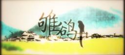 """Image of """"雊鹆 (Gòu Yù)"""""""