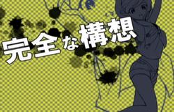"Image of ""完全な構想 (Kanzen na Kousou)"""