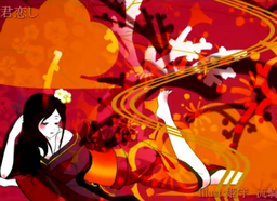 "Image of ""君恋し (Kimi Koishi)"""