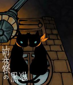 """Image of """"前夜祭の黒猫 (Zen'yasai no Kuroneko)"""""""