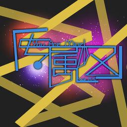 """Image of """"专属权 (Zhuānshǔ Quán)"""""""