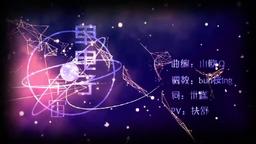 """Image of """"单电子宇宙 (Dān Diànzǐ Yǔzhòu)"""""""